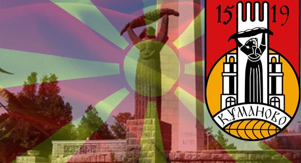 """Програма за одбележување на """"11-ти Октомври"""" – Ден на Народното востание"""