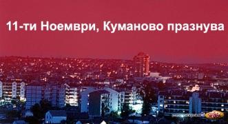 11-noemvri-kumanovo