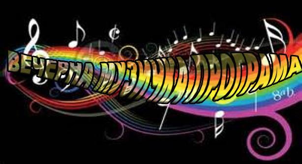 Vecerna Muzicka Programa