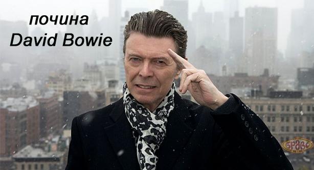 Почина David Bowie