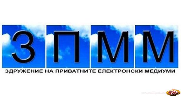 Соопштение на Здружението на приватните електронски медиуми