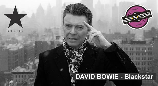 David Bowie – Blackstar (Албум на 2016-та година)