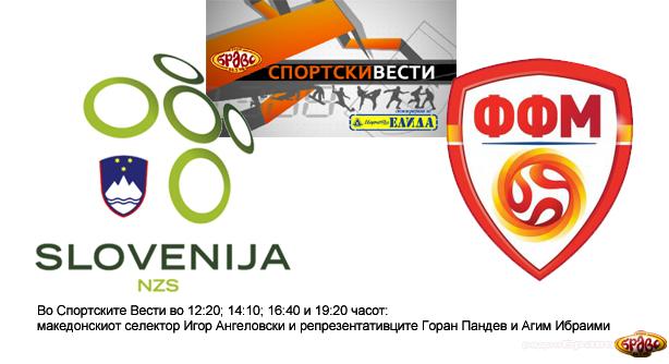 Вечерва фудбал: Словенија – Македонија