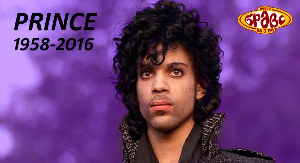 Почина Prince