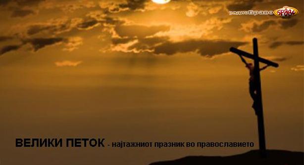 ВЕЛИКИ ПЕТОК – најтажниот празник во православието