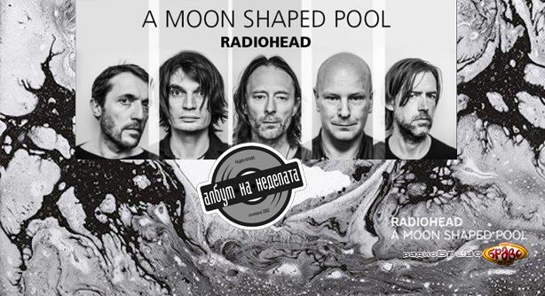 Radiohead – A Moon Shaped Pool (Албум на неделата)