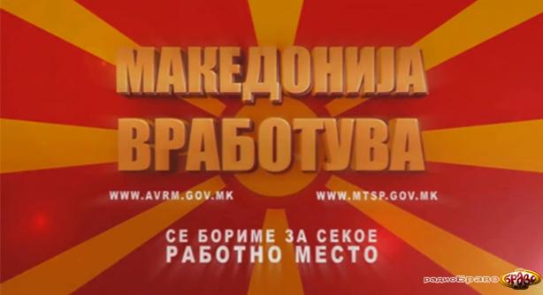 Македонија вработува 2