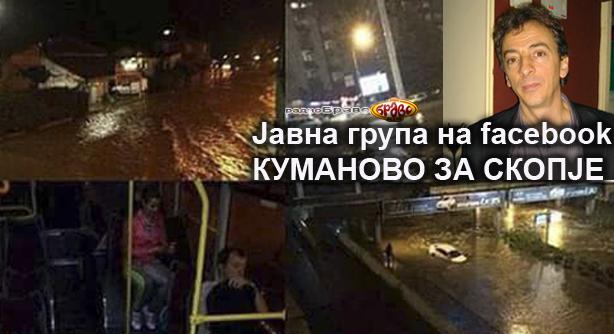 Куманово за Скопје