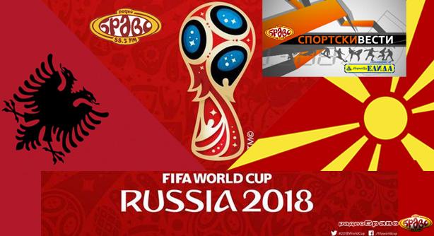 Спортски вести: Македонија денес ги започнува квалификациите за Русија
