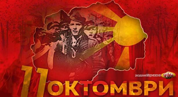 11-ти Октомври, Македонија празнува