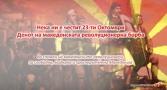 23-oktomvri-den-na-makaedonskata-revolucionerna-borba