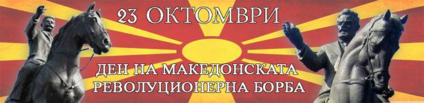 23-oktomvri-den-na-makaedonskata-revolucionerna-borba-2