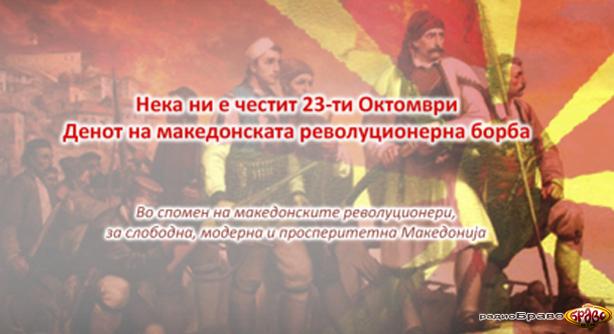 Ден на мaкедонската револуционерна борба