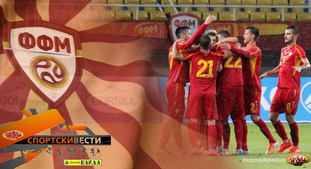 На Македонија и треба Вашата поддршка