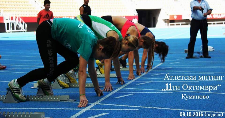atletski-miting