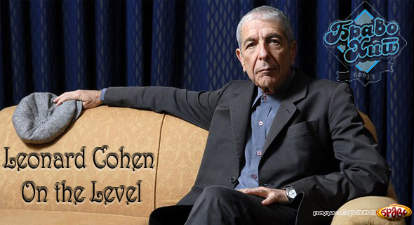Leonard Cohen – On the Level (Браво Хит)