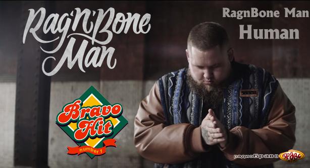 Rag'n'Bone Man – Human (Браво Хит)