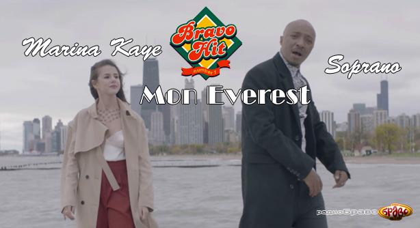Soprano Feat. Marina Kaye – Mon Everest (Браво Хит)
