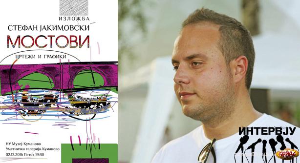Самостојна изложба на Стефан Јакимовски