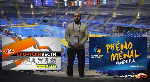 Успешен старт на Македонија на Светското првенство во Франција