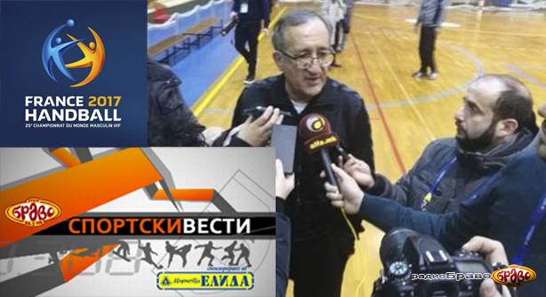 Прв пораз на Македонија на СП во Франција