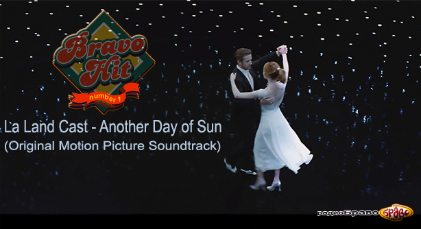 La La Land Cast – Another Day of Sun – La La Land Soundtrack (Браво Хит)