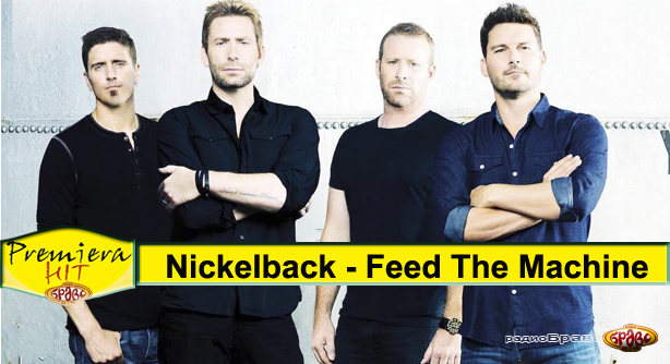 Nickelback – Feed The Machine (Премиера Хит)
