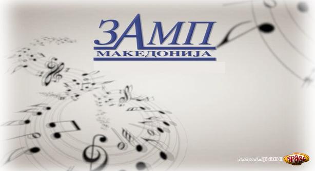 Македонската музика се враќа на Радио Браво