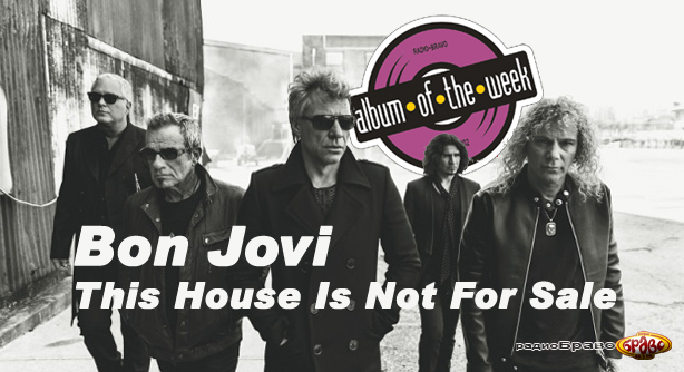 Bon Jovi – This House Is Not For Sale (Албум на неделата)