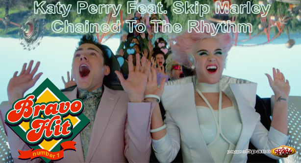Katy Perry Feat. Skip Marley – Chained To The Rhythm (Браво Хит)
