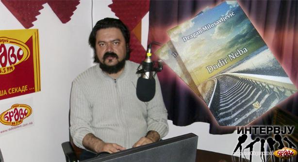 """""""Додир неба"""" во издание на Бобан Богатиновски"""