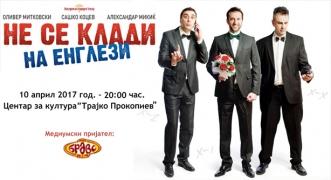 Ne-se-kladi-na-englezi-Prom (1)
