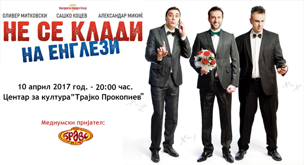 """Сашко Коцев со """"Не се клади на Енглези"""" пред своите сограѓани"""