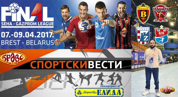 Радио Браво во Брест: Вардар СЕХА шампион