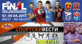 Sportski Vesti Seha Final4 2017