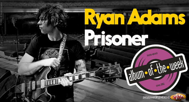 Ryan Adams – Prisoner (Албум на неделата)