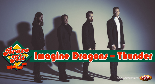 Imagine Dragons – Thunder (Браво Хит)
