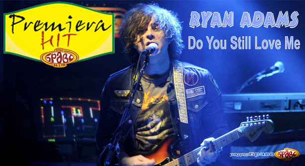 Ryan Adams – Do You Still Love Me (Премиера Хит)