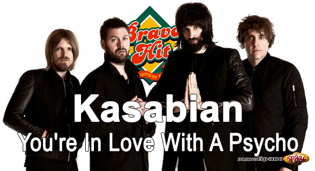 Kasabian – You're In Love With A Psycho (Браво Хит)