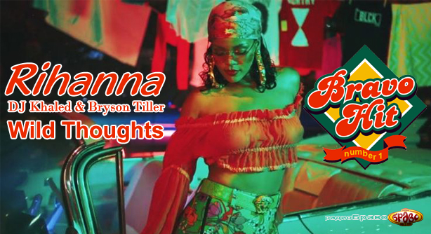 Rihanna Feat. DJ Khaled & Bryson Tiller – Wild Thoughts (Браво Хит)