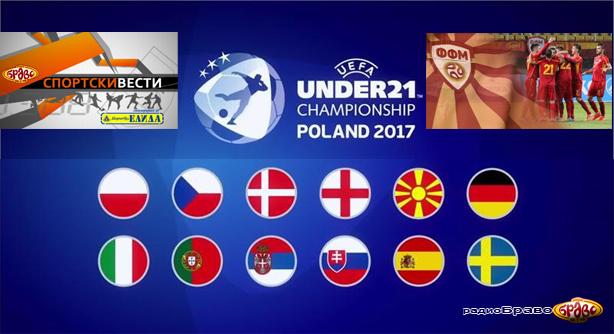 Започнува Европското првенство – U21