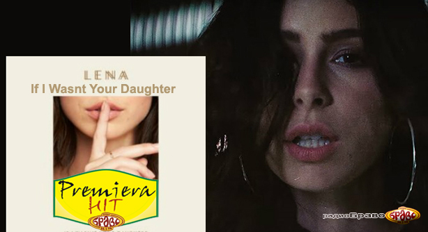 Lena – If I Wasnt Your Daughter (Премиера Хит)