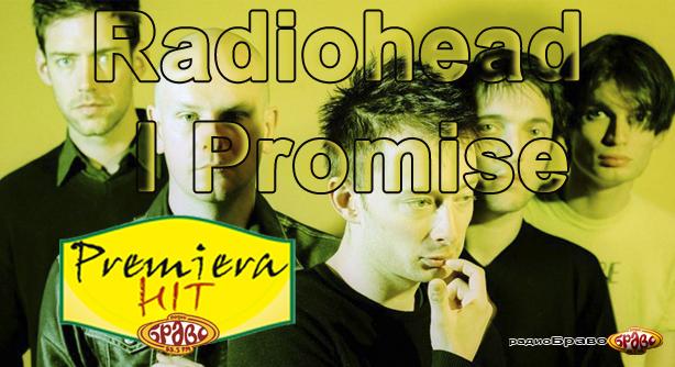 Radiohead – I Promise (Премиера Хит)