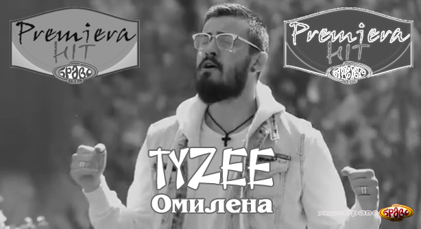 Tyzee – Омилена (Премиера Хит)