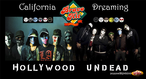 Hollywood Undead – California Dreaming (Браво Хит)