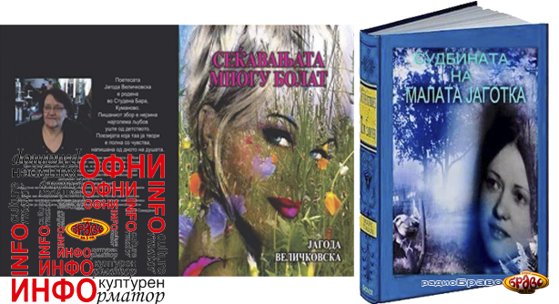Културен Информатор најавува промоција на две книги на Јаготка Величковска