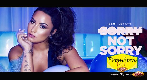 Demi Lovato – Sorry Not Sorry (Премиера Хит)