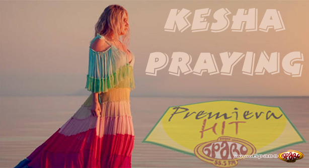 Kesha – Praying (Премиера Хит)