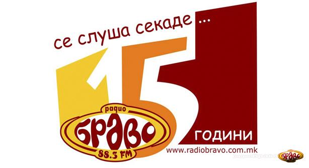 15 години Радио Браво