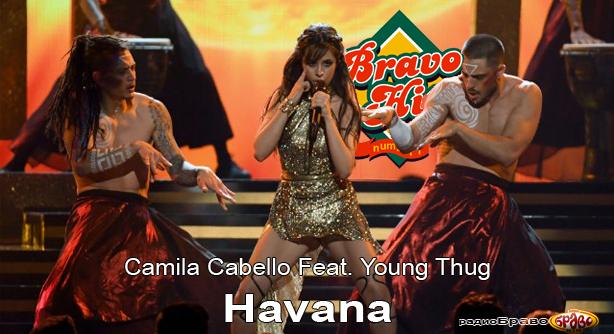 Camila Cabello Feat. Young Thug – Havana (Браво Хит)
